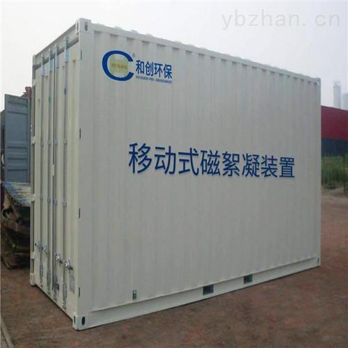 5000吨磁絮凝污水处理设备生产厂家