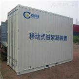 磁絮凝設備廠家-高效沉淀河道流域治理設備
