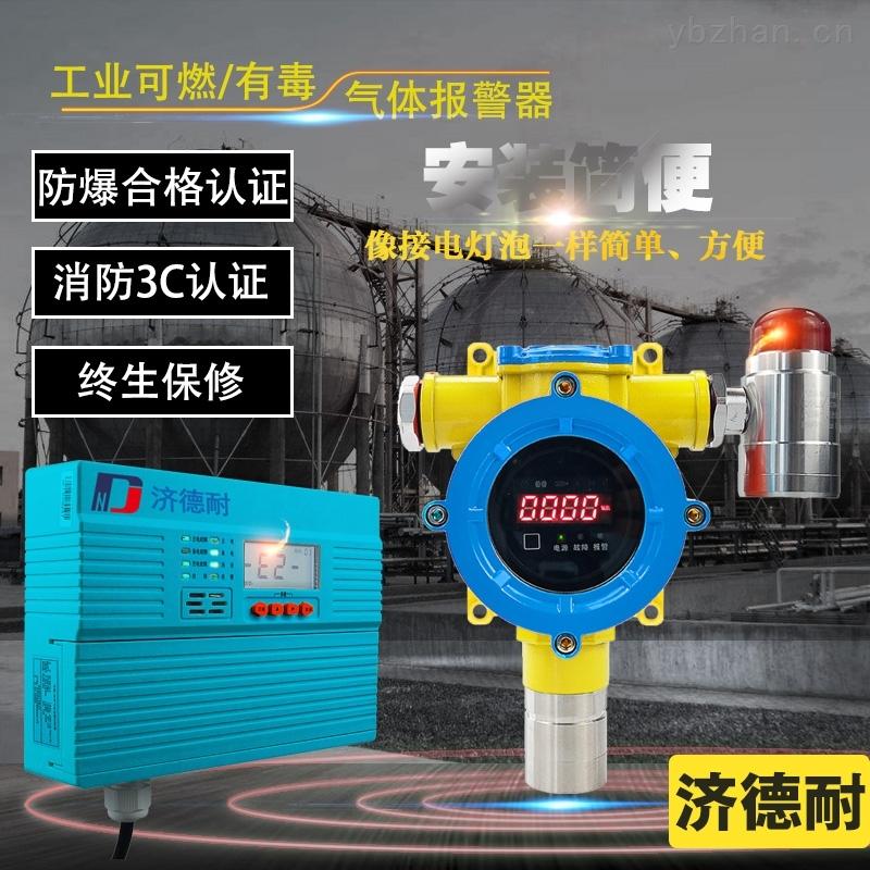 工業用溴甲烷氣體泄漏報警器