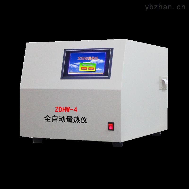 ZDHW-4-鹤壁全自动量热仪厂家批发