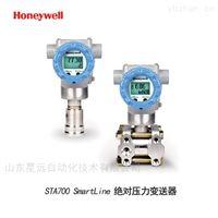 霍尼韋爾Honeywell STA700型絕對壓力變送器
