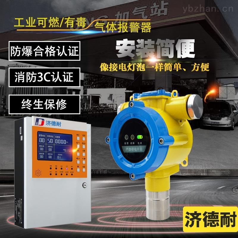 化工廠罐區二氯甲烷氣體泄漏報警器