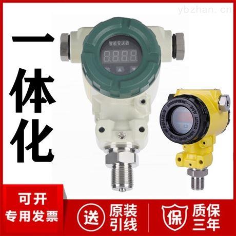 单法兰数字压力变送器厂家价格压力传感器