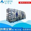定制实验室超纯水设备价格多少钱