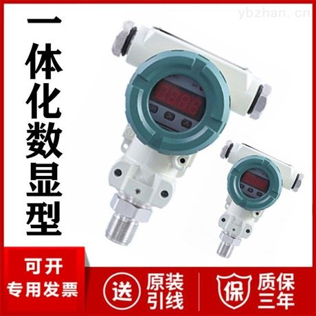 一体化数显压力变送器厂家价格压力传感器