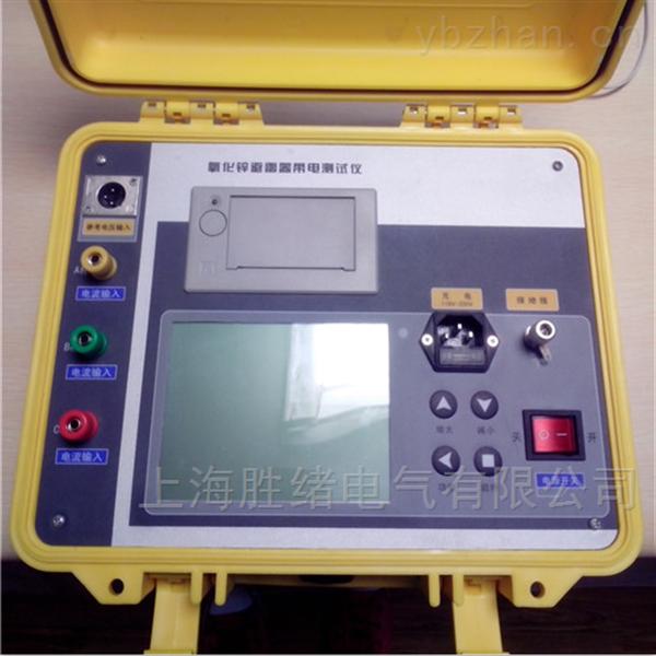 手持式系列氧化锌避雷器带电测试仪