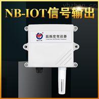 RS-WS-N01-8山东卡轨壳485温湿度传感器