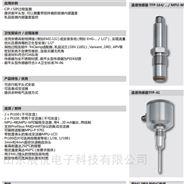 安德森耐格TFP系列溫度傳感器TFP-41/TFP-51