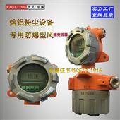 XZGG4153D-EXXZGG4153D-EX 石油防爆型风速变送器 熙正品牌厂