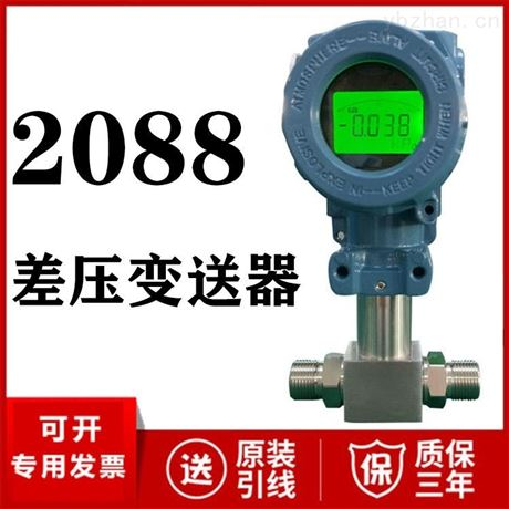 微压差差压变送器厂家价格4-20mA差压传感器