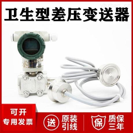 卫生型差压变送器厂家价格卫生差压传感器
