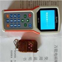 扬州电子磅摇控器