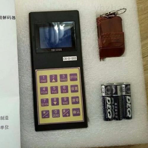 沧州地磅无线遥控器