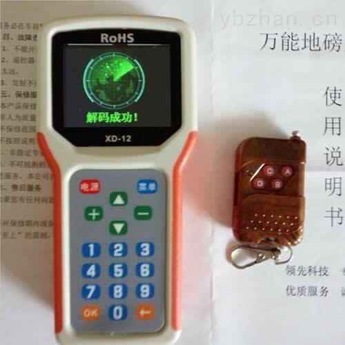 株洲地磅无线遥控器
