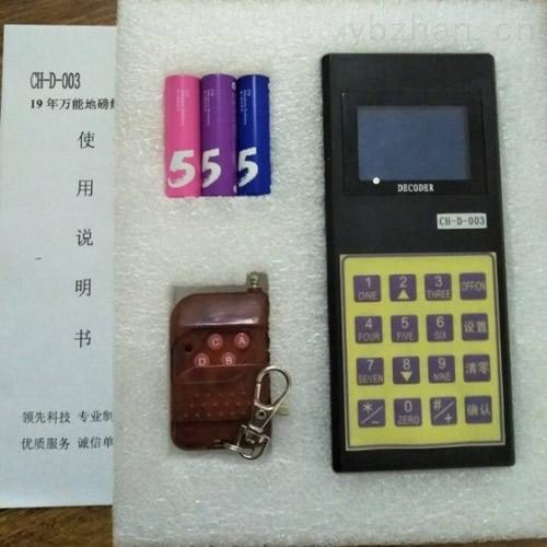 武汉地磅无线遥控器