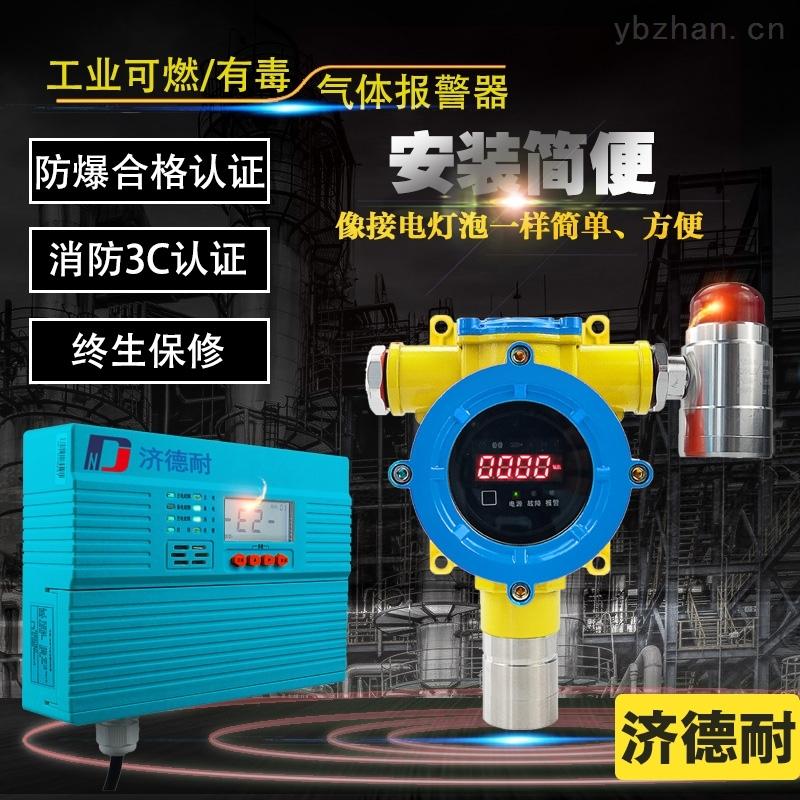 工業用氯甲烷氣體泄漏報警器
