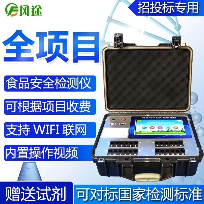 FT-G600-便携式食品安全快速检测仪