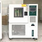 电子元器件恒温恒湿箱多种型号