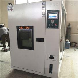 可靠性环境试验箱/高天可靠恒温恒湿实验箱