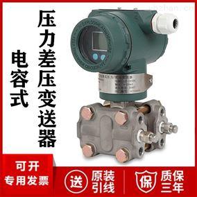 JC-3000-FBHT电容式压力差压变送器厂家价格差压传感器