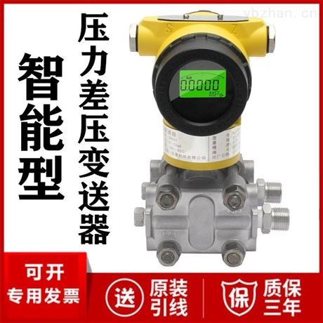 智能压力差压变送器厂家价格差压传感器