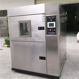 水冷式冷热循环冲击试验箱