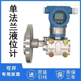 JC-3000-D-FBHT单法兰液位计厂家价格 4-20mA DN50 DN80