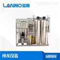 工业纯水设备选择厂家的方法