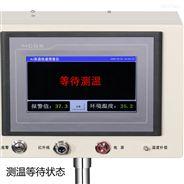 深圳博士達紅外環境溫度自動補償儀