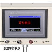 深圳博士達紅外線體溫儀