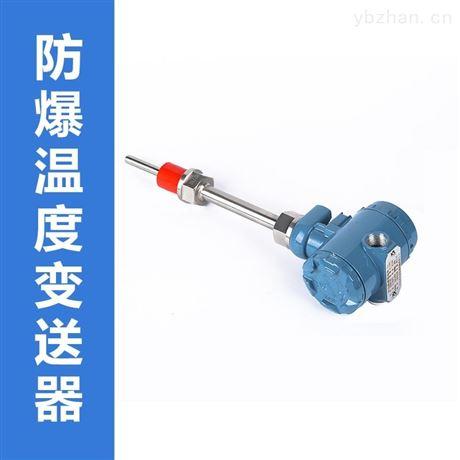 防爆温度变送器厂家价格 温度传感器4-20mA