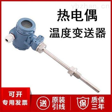 热电偶温度变送器厂家价格4-20mA温度传感器
