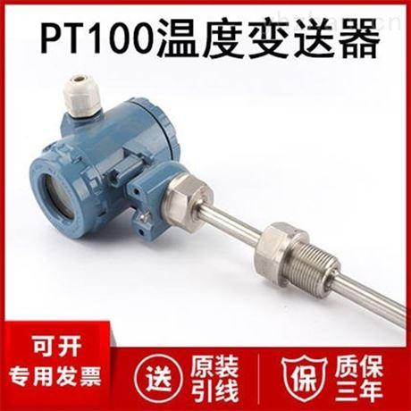 K型温度变送器厂家价格 K型 温度传感器