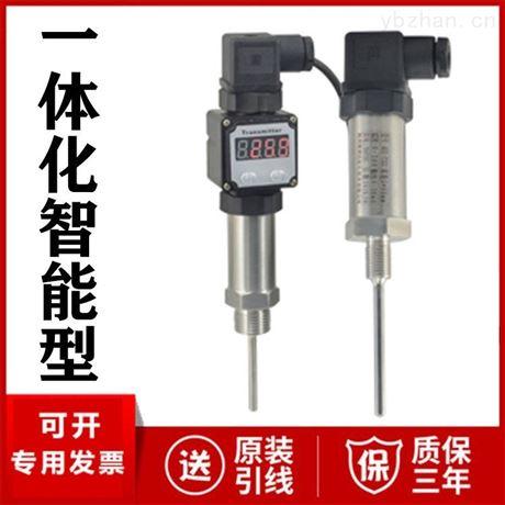 高精度温度变送器厂家价格4-20mA温度传感器