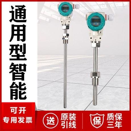 通用型智能温度变送器厂家价格温度传感器