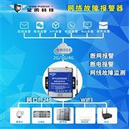 斷網斷電網線監測 監測遠程網絡設備狀態