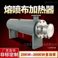 温控熔喷布静电加热器