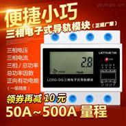 导轨式三相四线380V电表数显电能表计量模块