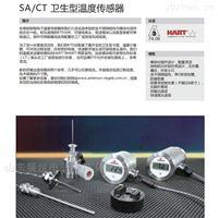 安德森耐格SA/CT 卫生型温度传感器