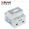 供應商安科瑞 AAFD故障電弧探測器液晶顯示