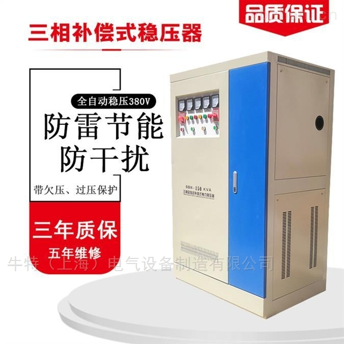 SBW-100KVA-CT机专用三相稳压器 380V电压稳压电源报价