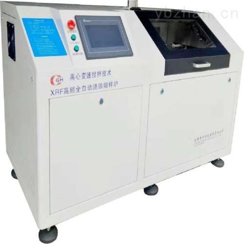 GH-B2Z-贵恒无温差多功能高频熔样机