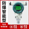 防爆智能壓力變送器廠家價格 壓力傳感器