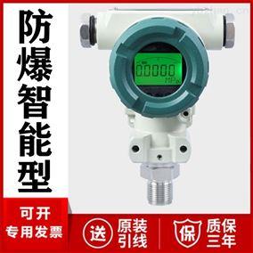 JC-2000-FB防爆智能压力变送器厂家价格 压力传感器