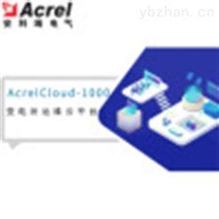 AcrelCloud-1000企业电力运维云平—-配电房智慧云平台