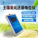 土壤氧化還原電位檢測儀廠家直銷