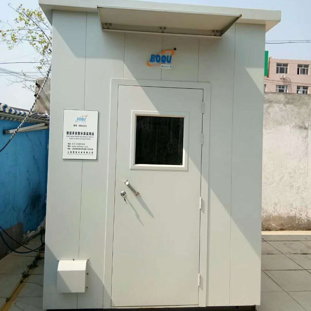 戶外水質監測房