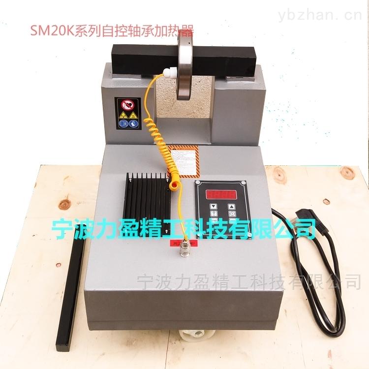 SM20K-1-自控轴承加热器现货