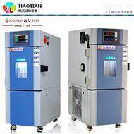 SMC-22PF电器老化测试恒温恒湿试验箱批发