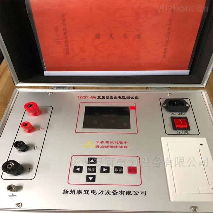 电力四级承试TY-20A直流电阻测试仪